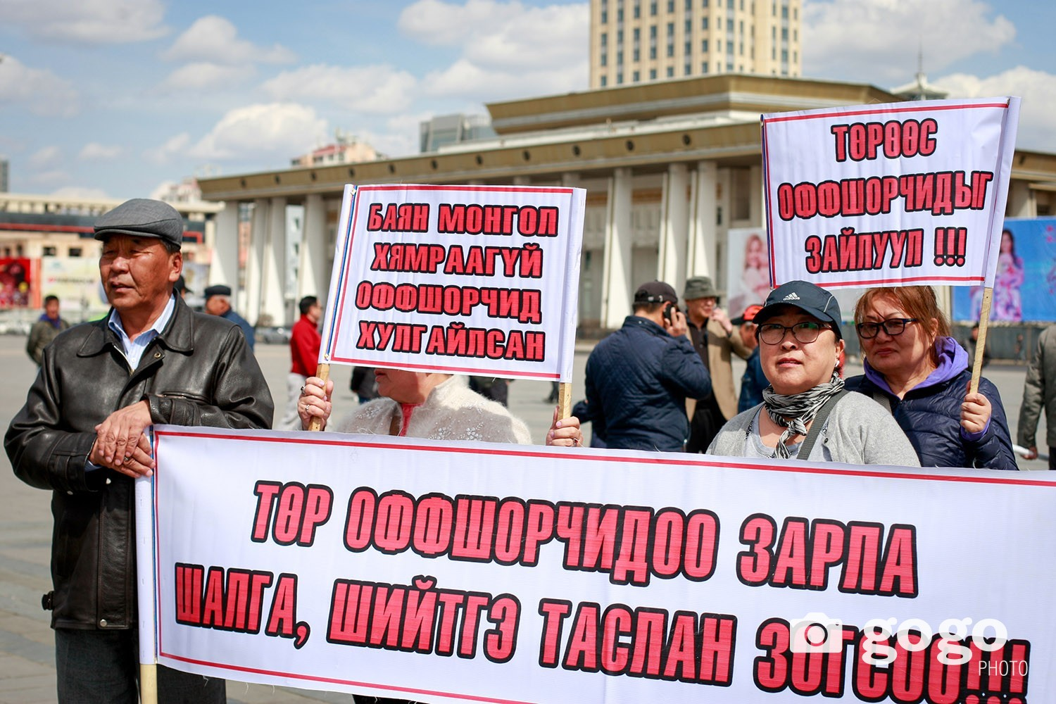 """Government of Mongolia must announce, investigate and stop the authorities and politicians with offshore accounts"""